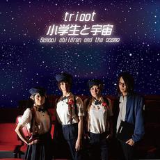 Shōgakusei to Uchū (小学生と宇宙) mp3 Album by tricot
