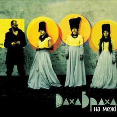 На межі mp3 Album by DakhaBrakha