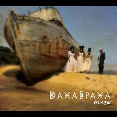 Шлях mp3 Album by DakhaBrakha