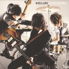 CHU-BURA mp3 Single by KELUN