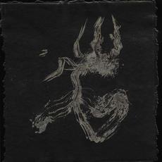 Departure mp3 Album by Ketoret