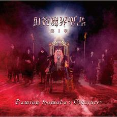 The Old Testament In Hell Chapter 1 mp3 Album by Damian Hamada's Creatures