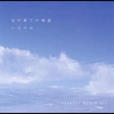 北の果ての物語 mp3 Album by Ironomi (いろのみ)