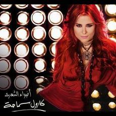 Adwaa Al Shohra mp3 Album by Carole Samaha (كارول سماحة)