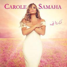Zekrayati (ذكرياتي) mp3 Album by Carole Samaha (كارول سماحة)