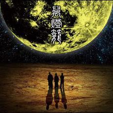 Mandoro (萬燈籠) mp3 Album by Ningen Isu (人間椅子)