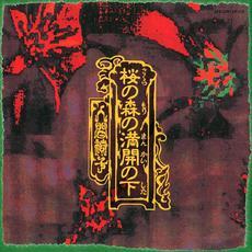 Sakura no Mori no Mankai no Shita (桜の森の満開の下) mp3 Album by Ningen Isu (人間椅子)