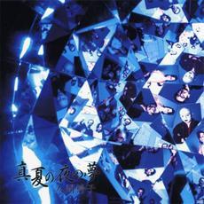 Manatsu no Yo no Yume (真夏の夜の夢) mp3 Album by Ningen Isu (人間椅子)