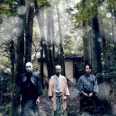 Kaidan Soshite Shi to Eros (怪談 そして死とエロス) mp3 Album by Ningen Isu (人間椅子)