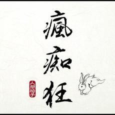 Fu-chi-ku (瘋痴狂) mp3 Album by Ningen Isu (人間椅子)