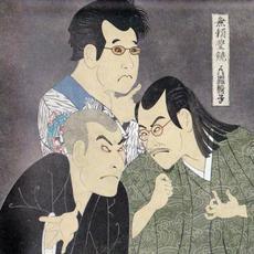 Burai Houjou (無頼豊饒) mp3 Album by Ningen Isu (人間椅子)