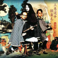 San-aku Douchuu Hizakurige (三悪道中膝栗毛) mp3 Album by Ningen Isu (人間椅子)