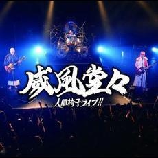 Ifuu Doudou ~Ningen Isu Live!! (威風堂々~人間椅子ライブ!!) mp3 Live by Ningen Isu (人間椅子)