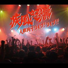 Shippuu Dotou ~Ningen Isu Live! Live!! (疾風怒濤〜人間椅子ライブ!ライブ!!) mp3 Live by Ningen Isu (人間椅子)