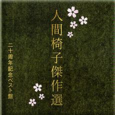 Ningen-Isu Kessaku-sen Nijusshunen Kinen Best Ban (人間椅子傑作選 二十周年記念ベスト盤) mp3 Artist Compilation by Ningen Isu (人間椅子)