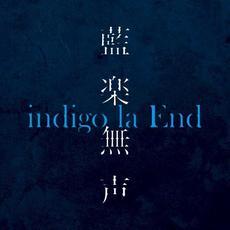 Aigaku Musei (藍楽無声) mp3 Album by Indigo La End