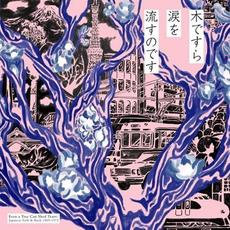 Even a Tree Can Shed Tears: Japanese Folk & Rock 1969-1973 mp3 Compilation by Various Artists