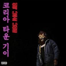 200 Tree Rings mp3 Album by The Koreatown Oddity