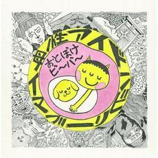 I Am Not Maternal mp3 Single by Otoboke Beaver (おとぼけビ~バ~)