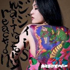Dirty Old Fart Is Waiting for My Reaction mp3 Single by Otoboke Beaver (おとぼけビ~バ~)