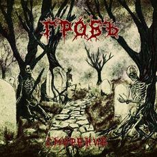 Смирение mp3 Album by Grob (Гробъ)
