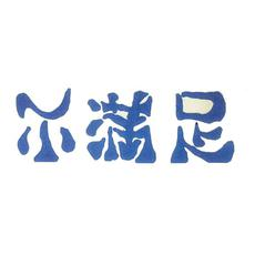 Fumanzoku (不満族)